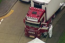 Полиция Эссекса: 39 жертв в грузовике – вьетнамцы