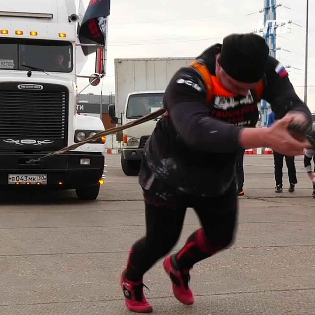 Фестиваль дальнобойщиков в Москве: протащить 7-тонный грузовик