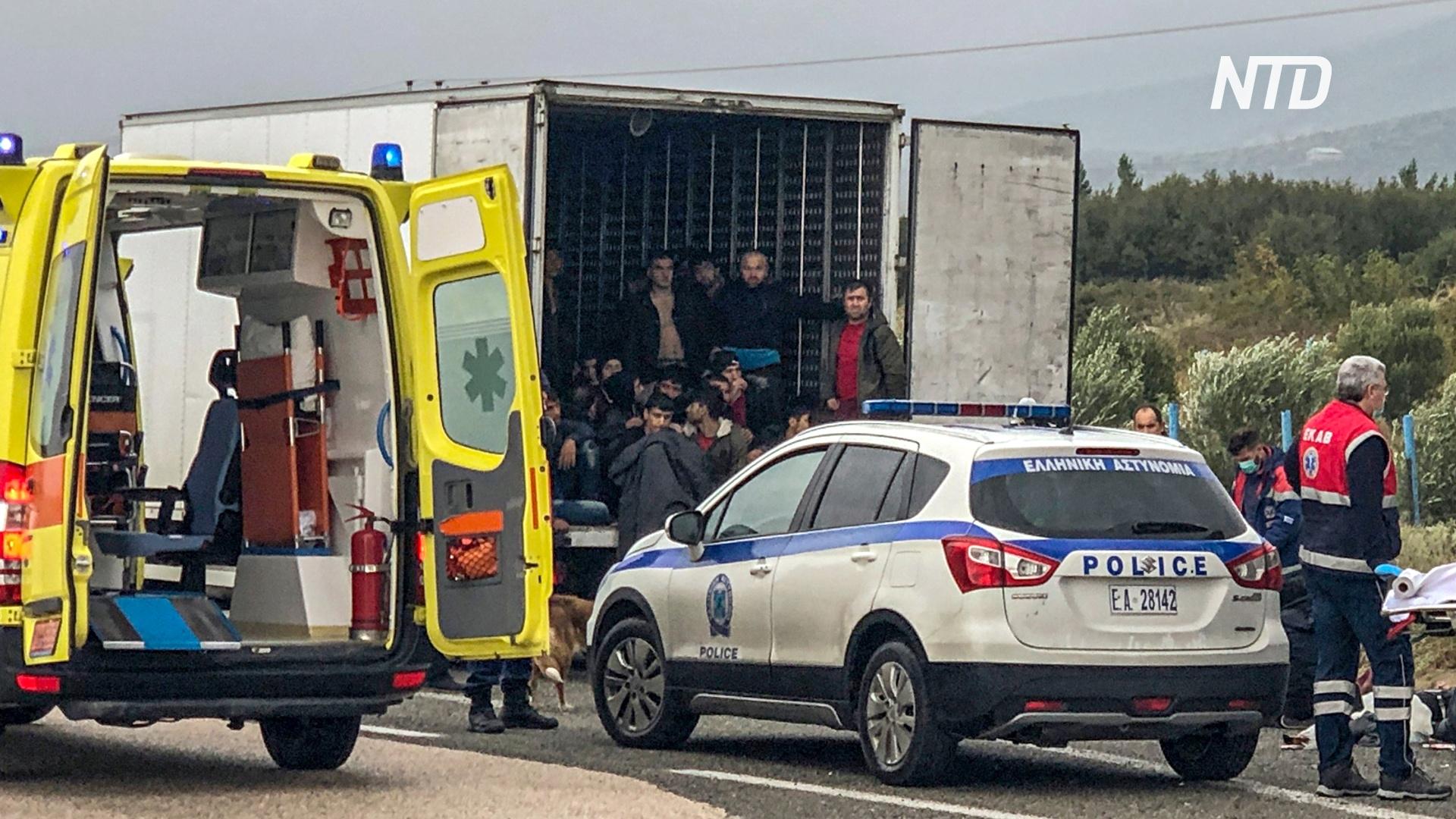 В Греции нашли 41 мигранта в рефрижераторном грузовике