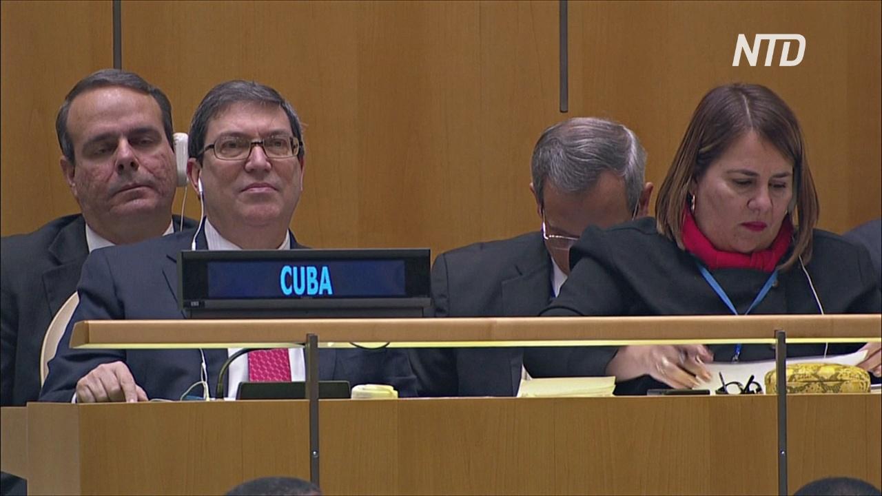 Санкции США в отношении Кубы: Бразилия впервые проголосовала против ООН