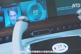 На выставке в Шанхае Kia показала систему, читающую эмоции водителя