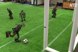 Месси и Роналду отдыхают: как роботы сыграли в футбол в Москве