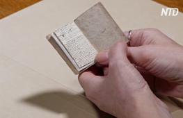 Миниатюрную книжечку Шарлотты Бронте продадут на аукционе