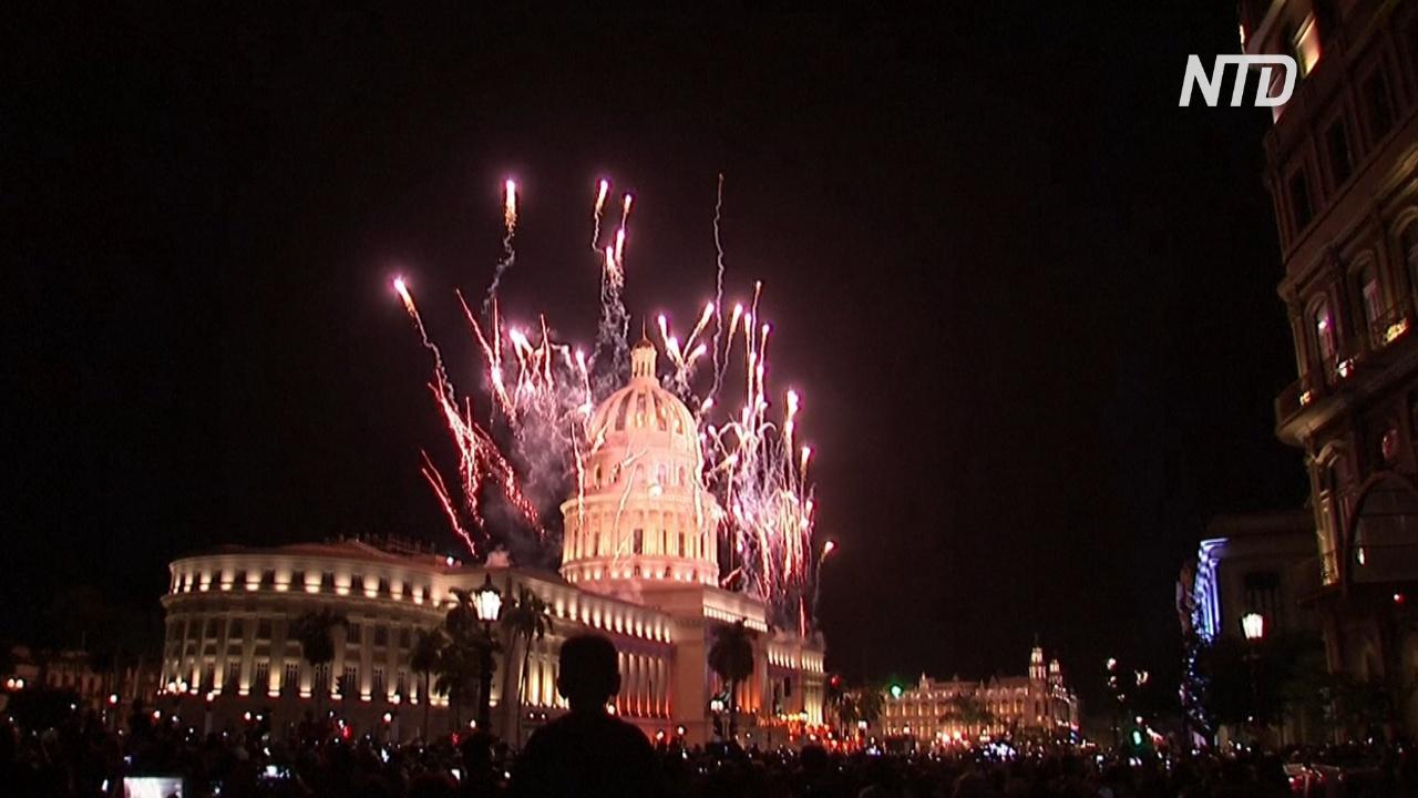 Гавана отпраздновала 500-летие красочным концертом у Капитолия