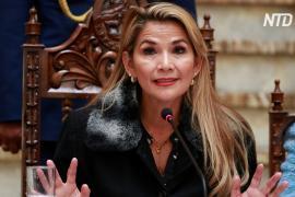 Временный президент Боливии представила законопроект о выборах