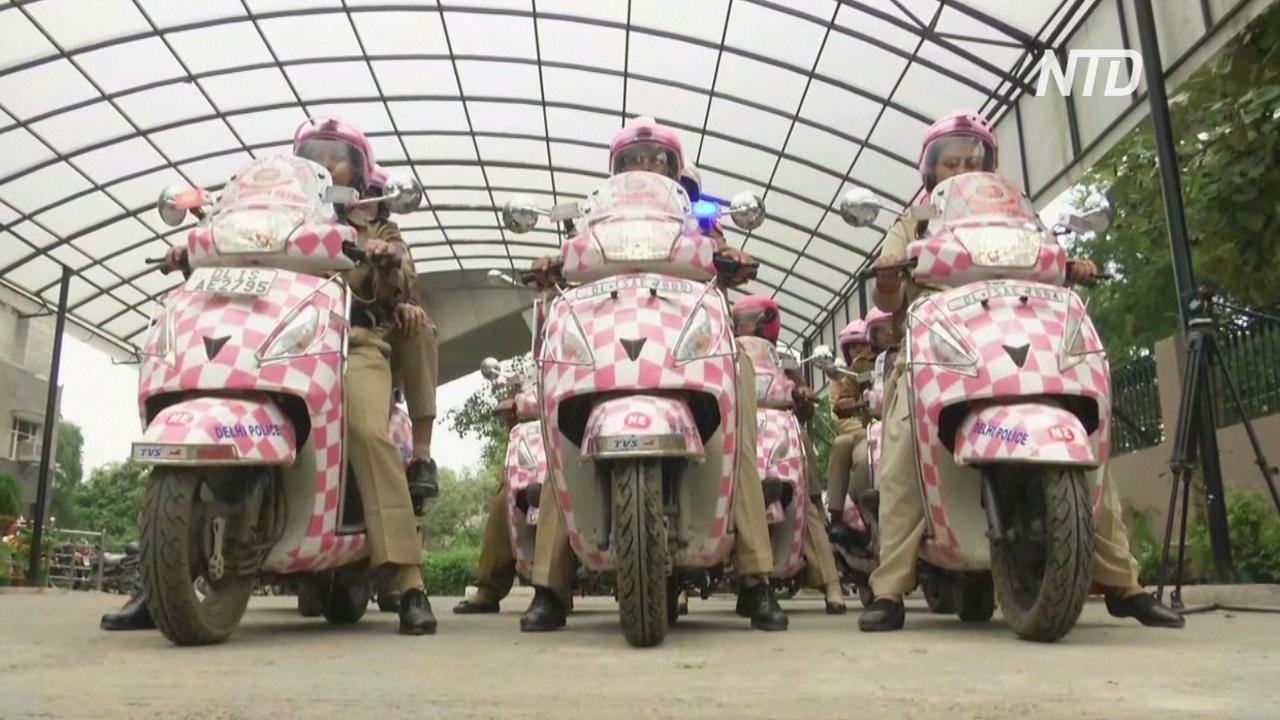 Полицейские в розовом: по улицам Дели ездит женский патруль