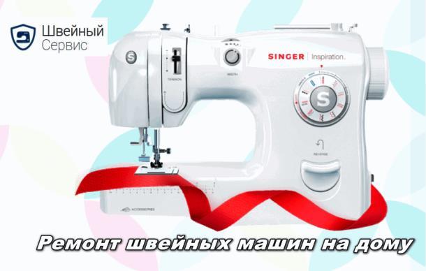 Ремонт бытовых швейных машин на дому