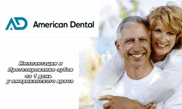 All-on-4/6: Имплантация зубов за один день виды и цены