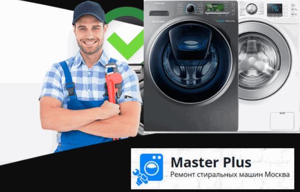 Центр МастерПлюс – доступный ремонт стиральных машин в Москве