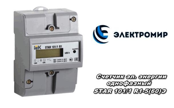Оптовые партии счетчиков учета электроэнергии от производителя