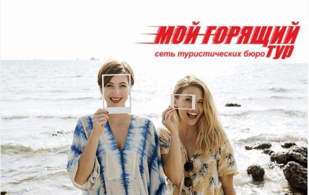 Туры онлайн от надёжных российских компаний
