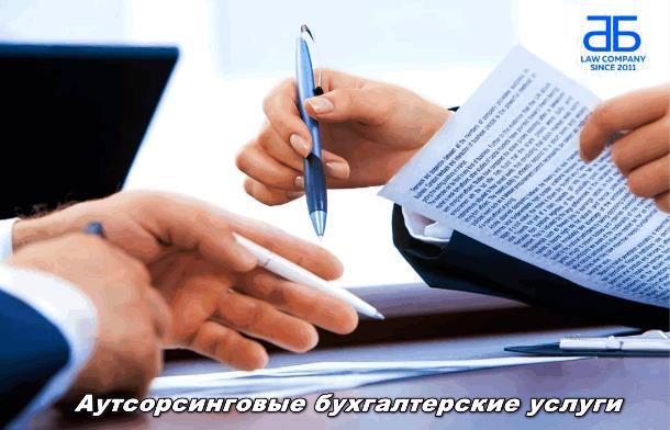 Бухгалтерский аутсорсинг в г. Мытищи