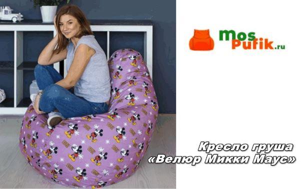 Кресло-мешок: рай для отдыхающего тела