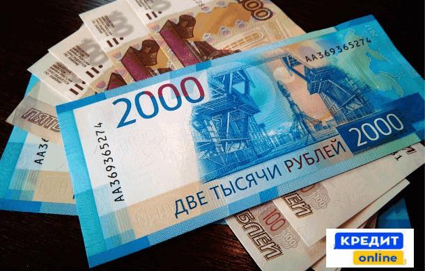 Беспроцентные займы для граждан РФ