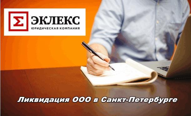 Бизнесмены СПб обращаются к юристам компании «Эклекс»