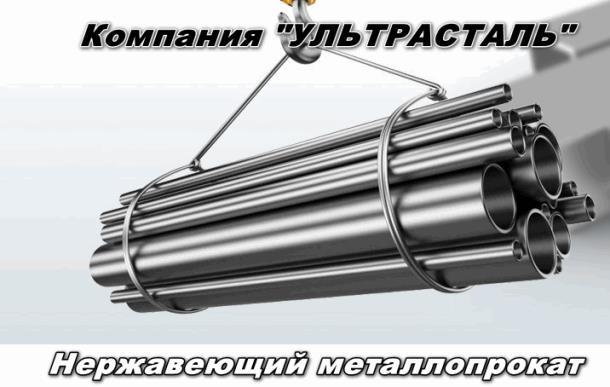 Металлопрокат, который не ржавеет, — от надёжного поставщика