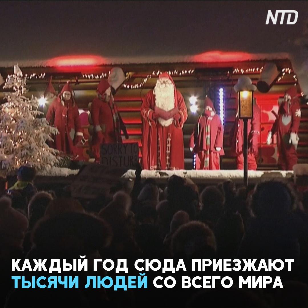 Сезон открыт: Санта-Клаус дал напутствие миру из своей резиденции