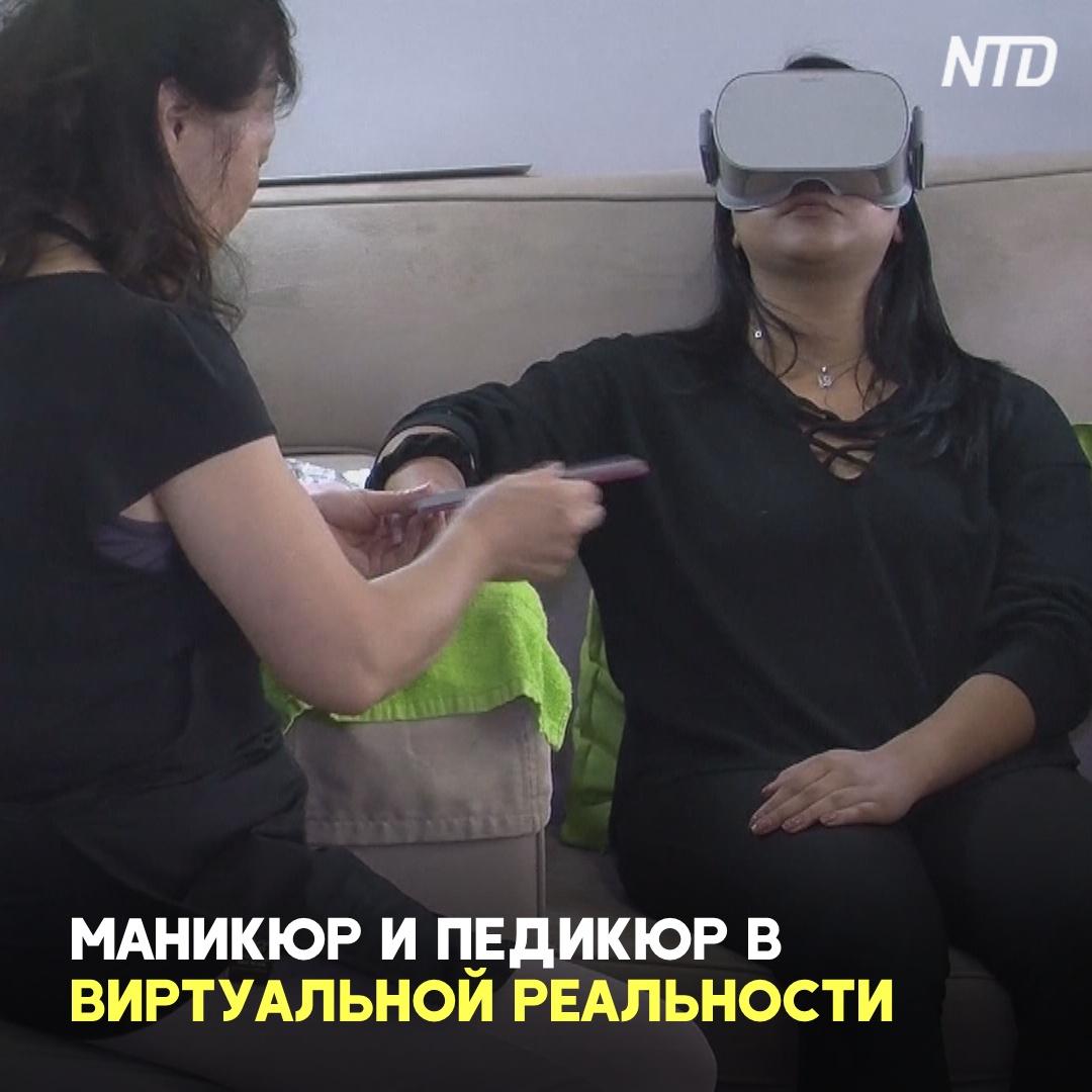 Маникюр в виртуальной реальности – теперь это возможно