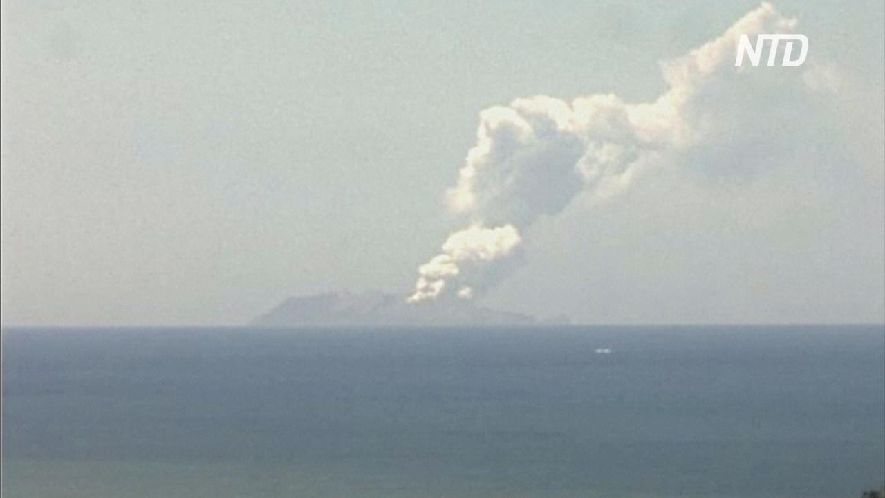 Извержение вулкана в Новой Зеландии: один человек погиб, жертв может быть больше