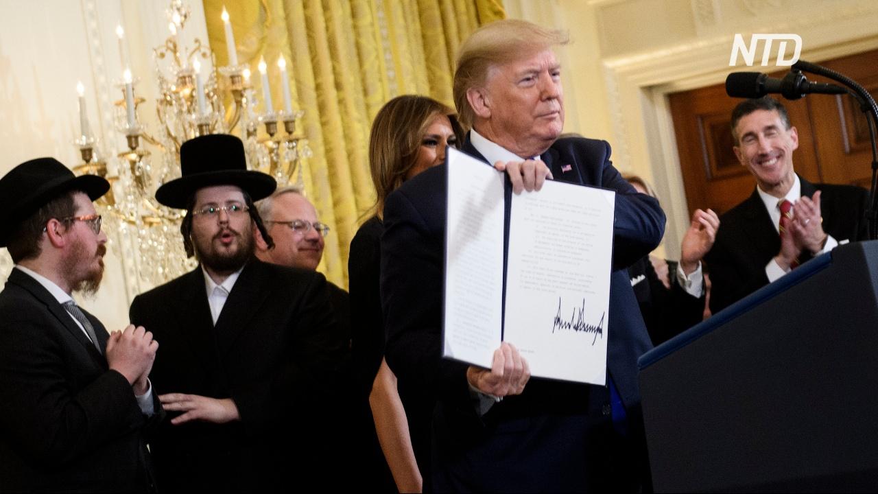 Дональд Трамп подписал указ о борьбе с антисемитизмом после стрельбы на кошерном рынке
