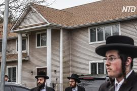 Еврейская община Нью-Йорка оправляется после нападения на дом раввина