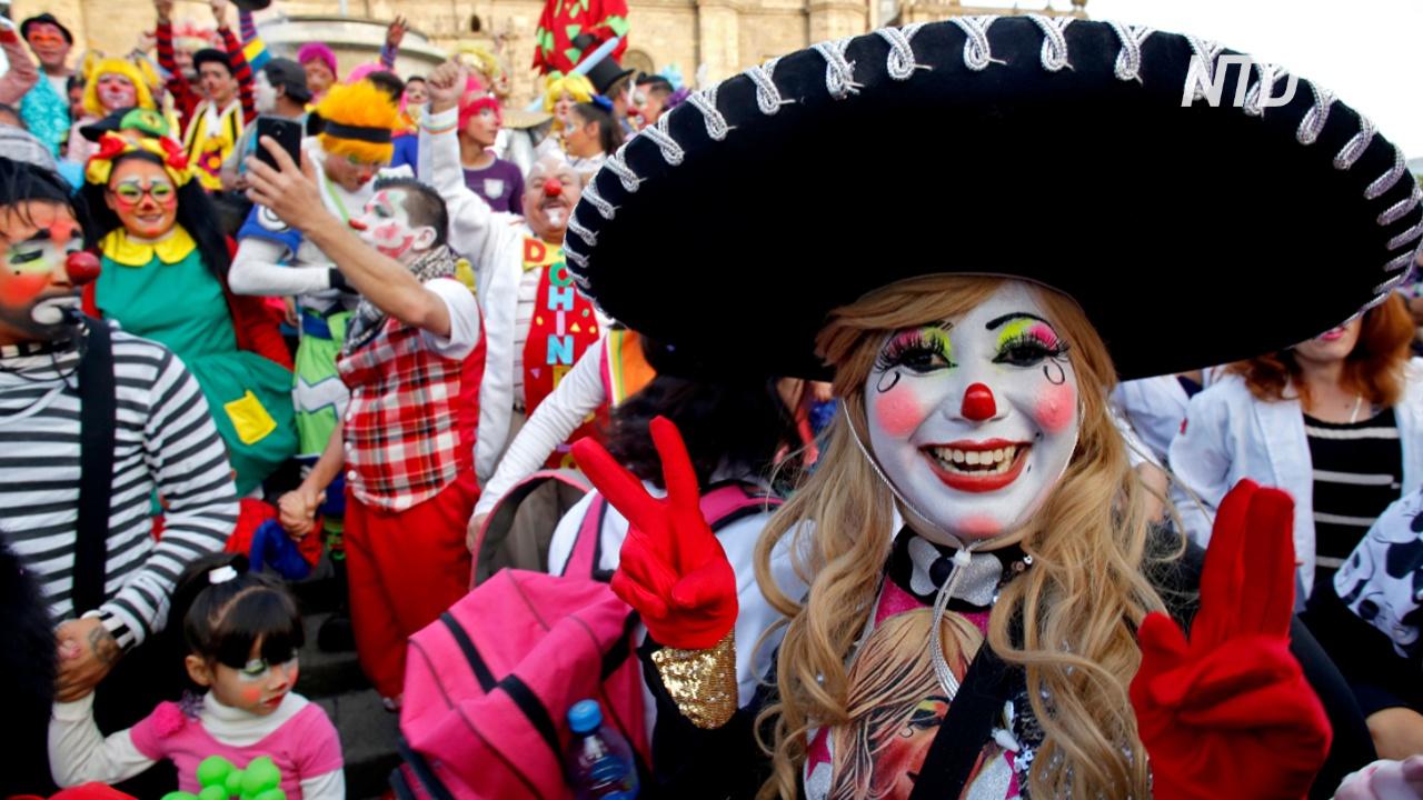 Мексиканские клоуны совершают ежегодное паломничество к базилике