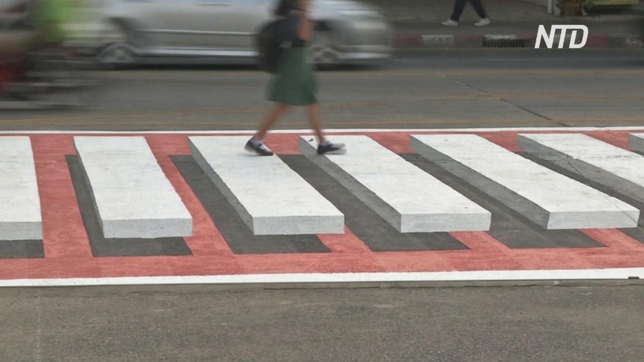 «Парящая зебра» в Бангкоке заставляет водителей пропускать пешеходов