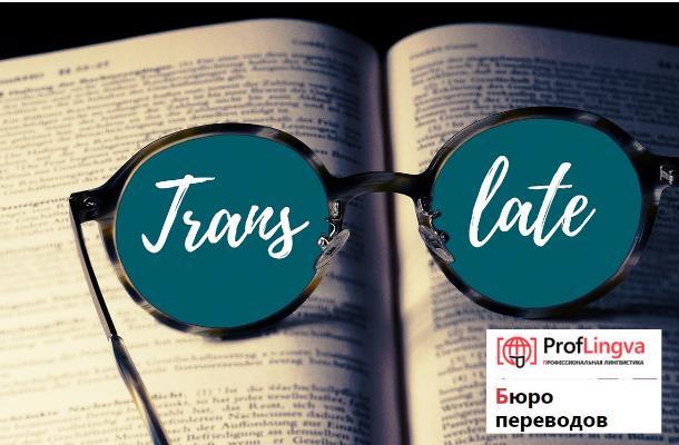 Перевести можно все в бюро Проф Лингва