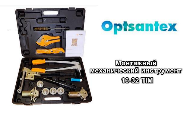 Выбираем монтажные инструменты  для инженерных систем