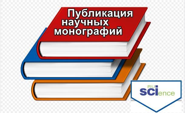 Публикация научных монографий