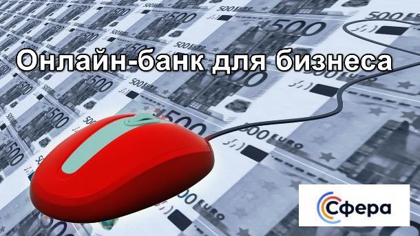 Онлайн банк для бизнеса