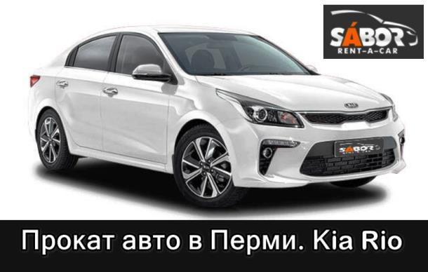 Аренда и прокат автомобилей в г. Пермь
