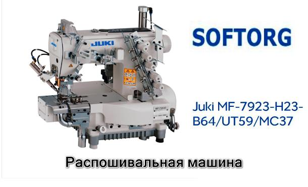Распошивальные машины оптом и в розницу от интернет-магазина softorg.com.ua