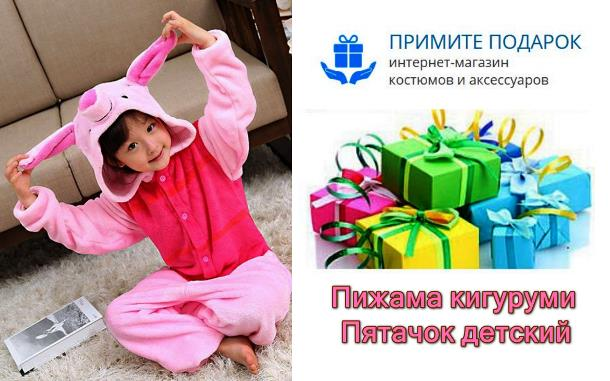 Пижамы кигуруми для детей