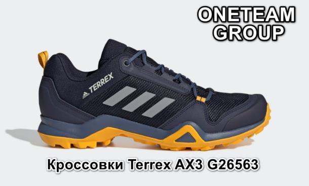Адидас кроссовки террекс – лучшие в своем роде