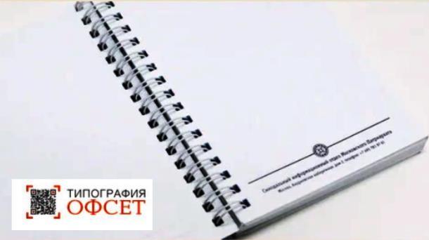 Фирменный блокнот с логотипом – отличный маркетинговый ход