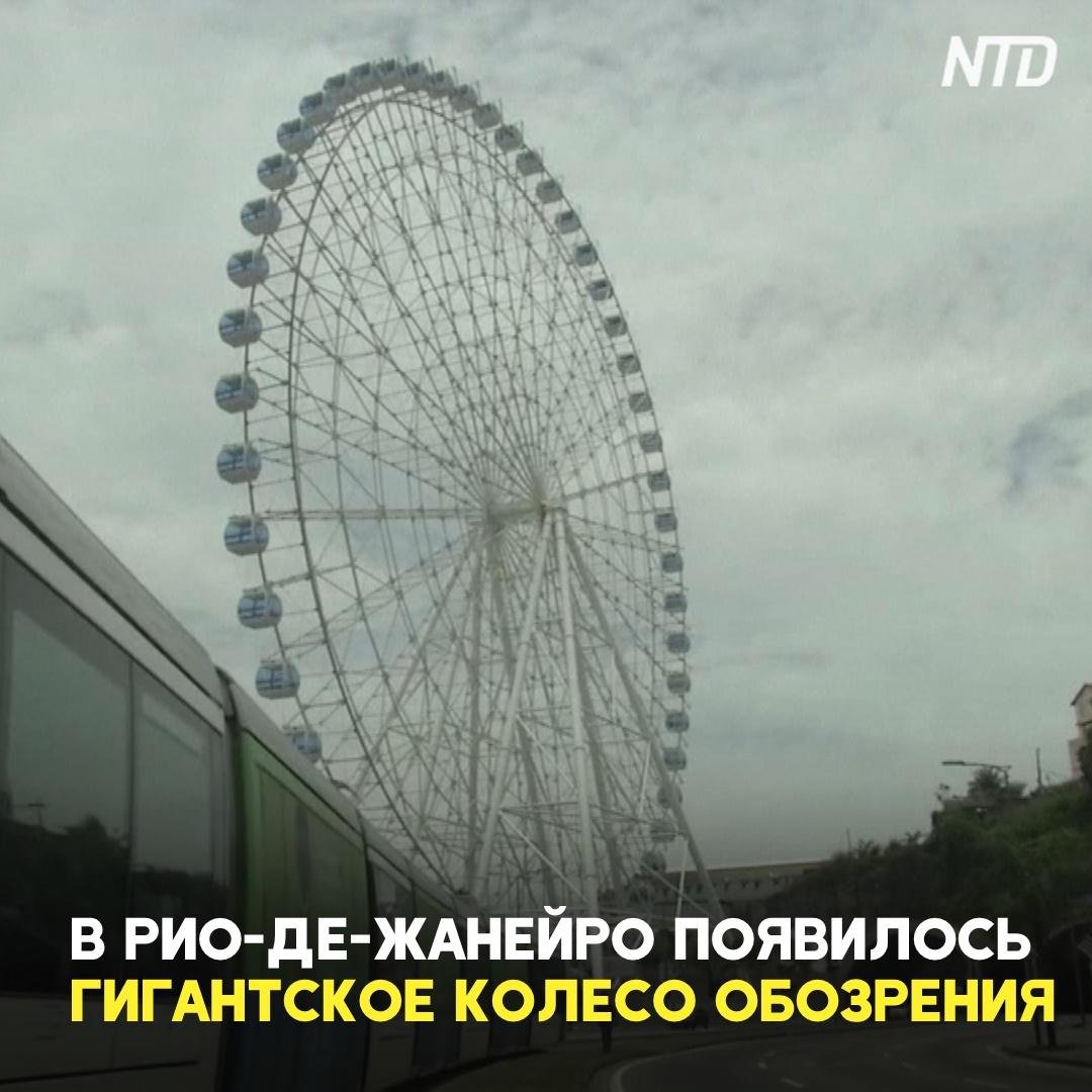 88-метровое колесо обозрения появилось в Рио-де-Жанейро