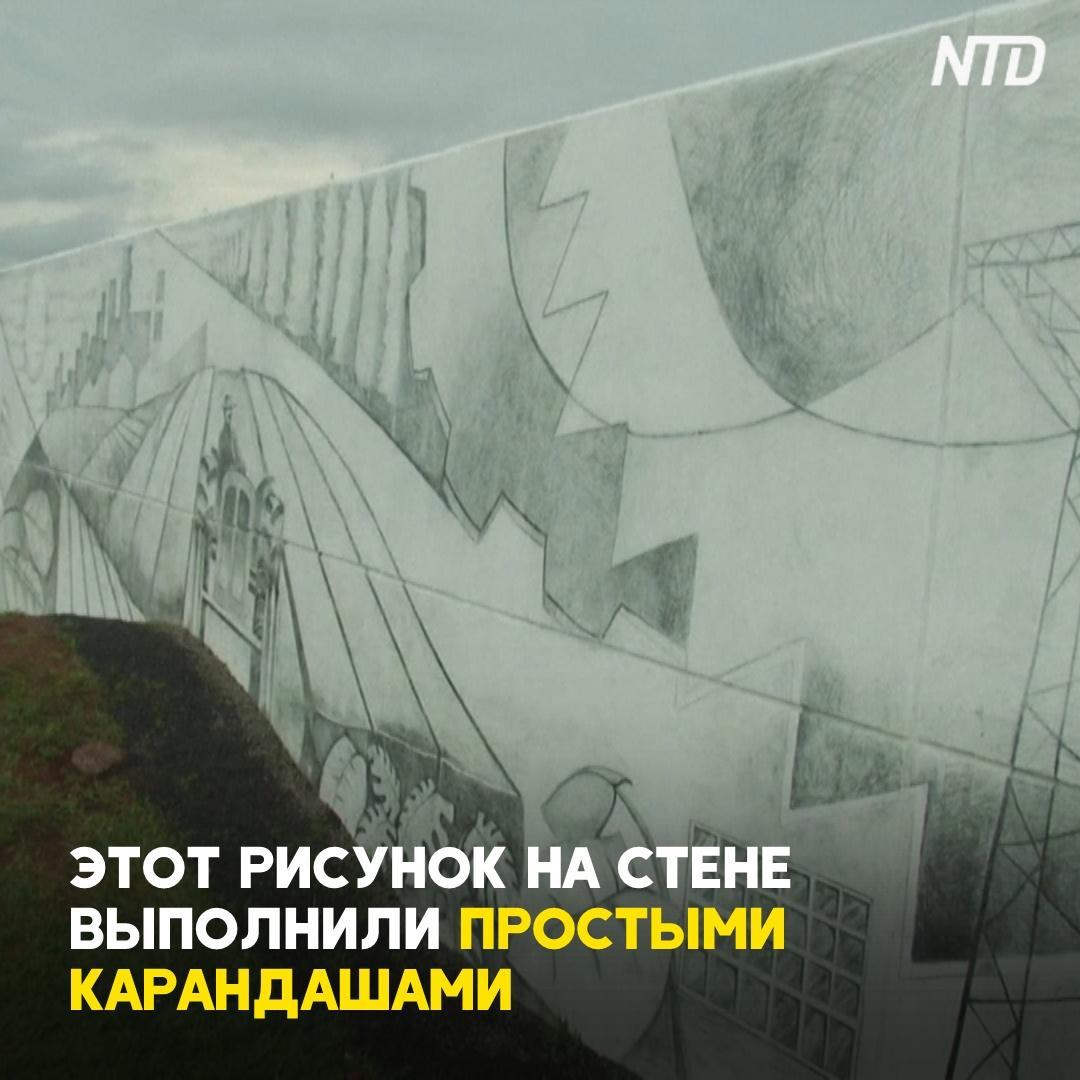 Граффити нарисовали карандашами на стене площадью 160 кв. м