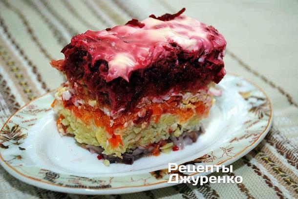 Рецепты Джуренко - Селедка под шубой