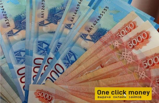 С OneClickMoney финансовые проблемы решаются быстрее