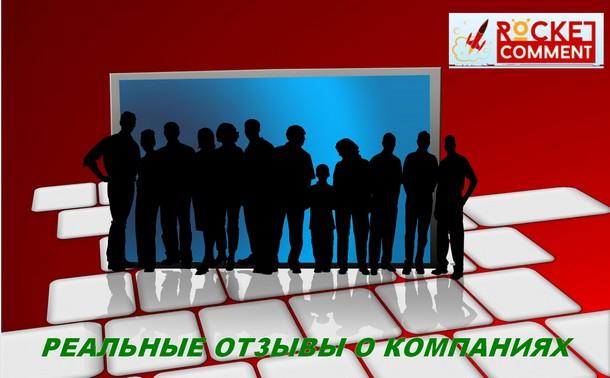 Вам интересны реальные отзывы о компаниях столицы и СПб?