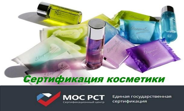 Произведённая в России косметика нуждается в сертификации