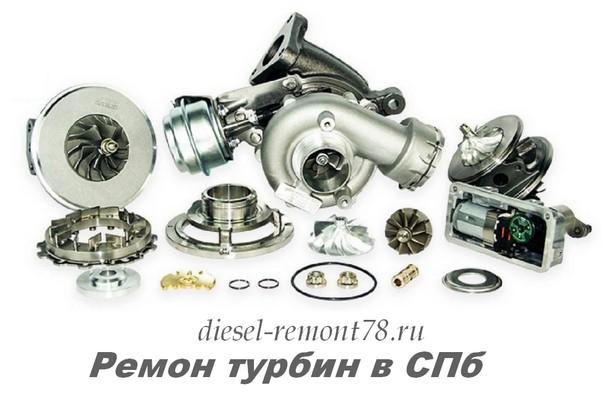 Восстановление турбин и двигателей авто в СПб