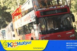 Автобусные туры из Пензы в Москву, и не только!