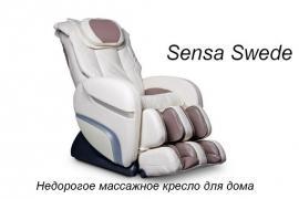 Королевский выбор массажных кресел в Казани