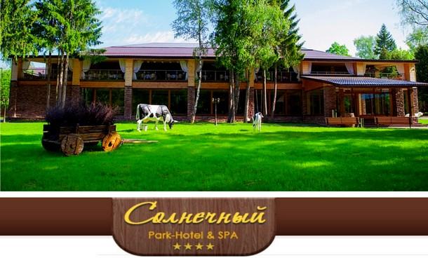 Парк-отель Солнечный – один из лучших в Подмосковье