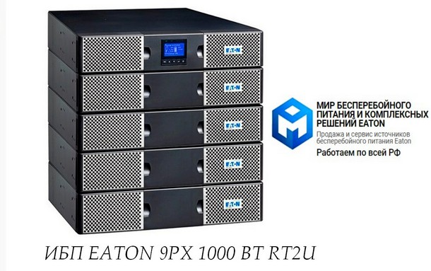 Комплексные решения в сфере ИБП от Eaton