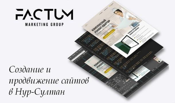 Factum Agency – разработка  профессионального и работающего сайта