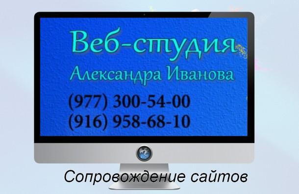 Веб-студия Александра Иванова