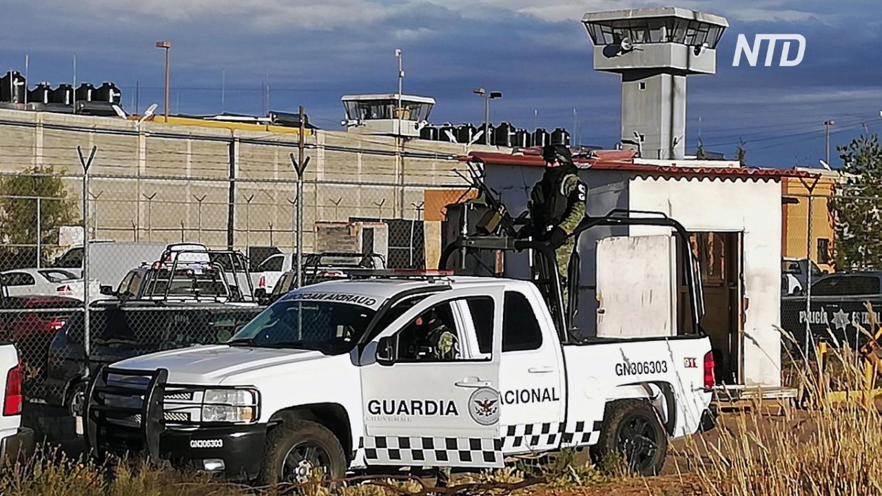 Драка в мексиканской тюрьме привела к гибели 16 заключённых
